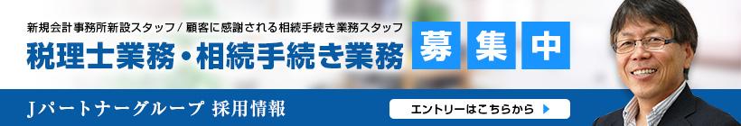 税理士業務/相続手続き業務スタッフ募集中