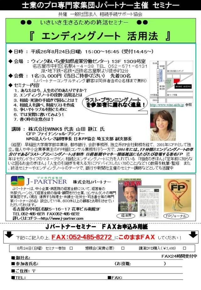 H26.8エンディングノートセミナーFAXDM≪手渡し用)
