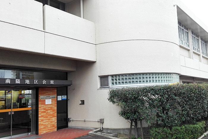 南陽地区会館