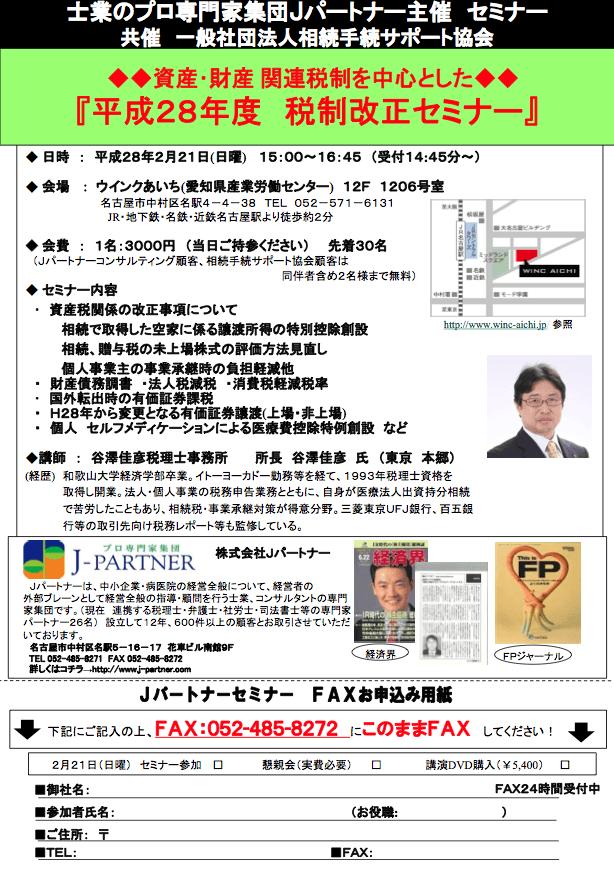 平成28年度 税制改正セミナー