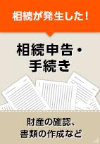 相続が発生した【相続申告・手続き】財産の確認、書類の作成など