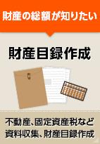 財産の総額が知りたい【財産目録作成】不動産、固定資産税など資料収集、財産目録作成