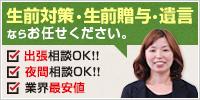 名古屋で生前対策・生前贈与・遺言ならお任せください。